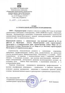 УКС Пятигорска