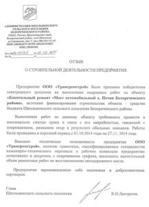 Администрация Школьненского сельского поселения