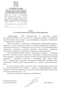 Администрация Белореченского городского поселения